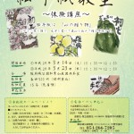 3/14(火)・3/23(木) 駿府城公園絵手紙教室 開催~体験講座~