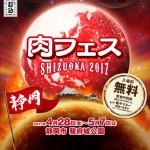 4/28(金)~5/7(日)GW10日間『肉フェスSHIZUOKA2017』静岡再上陸!