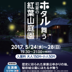5/24(水)~5/28(日) ホタル舞う初夏の紅葉山庭園(蛍の鑑賞会)開催