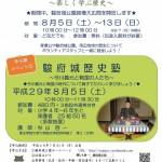 8/5(土) 駿府城歴史塾 開催   ~今川義元と戦国の人たち~