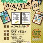 1/28(日) 第2回 竹千代&家康公かるた大会 開催