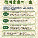 駿府城公園歴史カフェ いまさら聞けない徳川家康の一生 全3回(第1回 1/26(金)・第2回 2/23(金)・第3回 3/23(金))