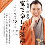 2/18(日) 茶室で楽しむ落語会(三遊亭 萬橘 独演会) 開催