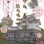 【10日間限定】3/30(金)~4/8(日) 葵舟 春の陣 駿府堀めぐり 開催