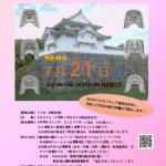 7/21(土) 駿府城跡天守台発掘調査特別体験 鬼瓦を作ってみよう!
