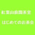 8/26(日)紅葉山庭園茶室 はじめてのお茶会~お茶の作法を親子で学ぼう~