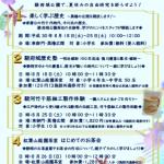 8/18(土)~8/25(土) 寺子屋駿府城 開催~巽櫓の広間を開放します~