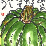 紅葉山庭園茶室「季節を彩る絵手紙教室」開催 全3回(1/17(木)・2/21(木)・3/21(木))