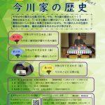 駿府城公園歴史カフェ講座「いまさら聞けない 今川家の歴史」Part1  第1回 5/24(金)・第2回 6/28(金)・第3回 7/26(金)