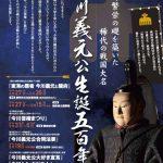 5/3(金)〜5/6(月) 今川復権まつり開催