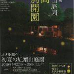 5/22(水)~5/26(日) ホタル舞う初夏の紅葉山庭園(ホタルの観賞会)開催