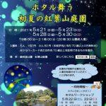 5/21(金)~5/23(日)、5/28(金)~5/30(日)ホタル舞う初夏の紅葉山庭園(ホタルの観賞会)開催