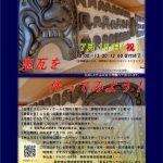 【受付終了】7/15(月・祝)鬼瓦を作ってみよう!