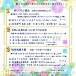 7/27(土)~8/7(水)寺子屋駿府城~楽しく学ぶ歴史~(巽櫓の広間を開放します!)