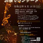 【受付終了】9/14(土)駿府城公園お城でコンサート