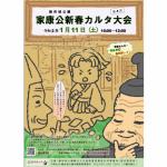 1/11(土) 第4回 家康公新春カルタ大会 開催