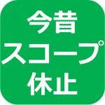 今昔スコープ休止のお知らせ(5/23掲載)