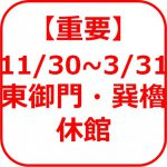 展示リニューアルのため、東御門・巽櫓を11月30日(月)から休館します(12/2更新)