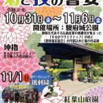 """10月31日(土)~11月6日(金)菊と技の""""響宴""""2020"""