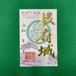 【販売開始】東御門・巽櫓リニューアル記念 限定御城印