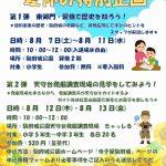 8/7(土)~8/11(水)、8/12(木)~8/13(金)「寺子屋駿府城」~夏休み特別企画!~