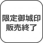 【販売終了】東御門・巽櫓展示リニューアル記念 限定御城印