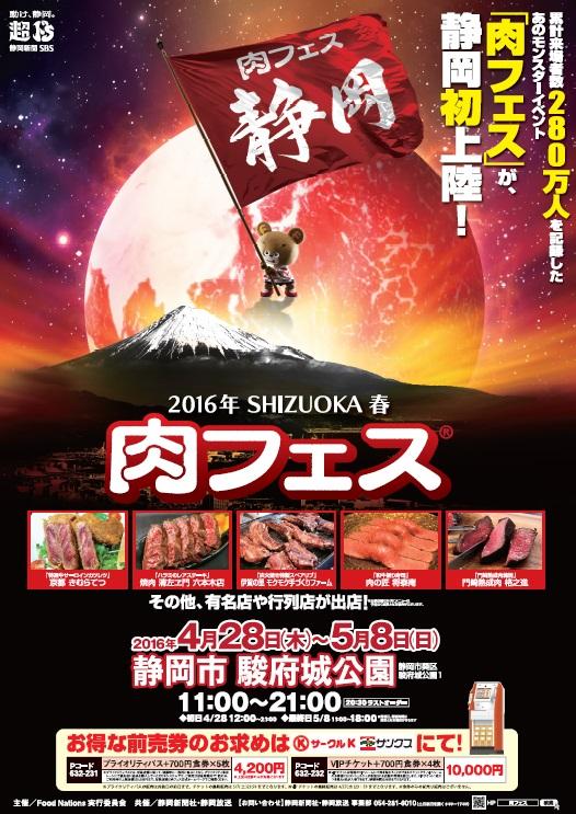 160428肉フェスSHIZUOKA