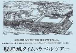 駿府城タイムトラベラー