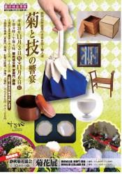 菊と技の響宴