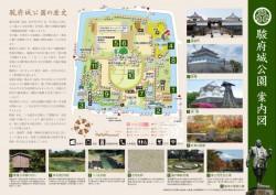 駿府城公園総合ガイド③