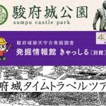 2/25(土) ~ 発掘調査関連イベント多数開催!!クイズラリー★タイムトラベルツアー