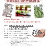 6/15(木)・7/20(木) 駿府城公園絵手紙教室 開催~体験講座~