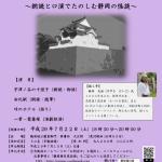 【イベント終了】7/22(土) 駿府歴史夜話 開催(静岡や駿府城公園にまつわる不思議な話や怪談話を夜の櫓内で行います)