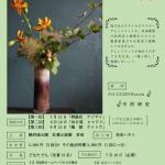 7/13(木)・8/10(木)・9/14(木) 和風フラワーアレンジメント教室 開催(初心者の方大歓迎)