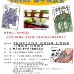 【受付終了】9/21(木)・10/19(木)・11/16(木)駿府城公園絵手紙教室開催