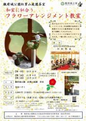 フラワーアレンジメント教室②