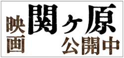 関ヶ原バナー