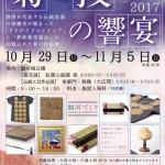 10/29(日)~11/5(日) 菊と技の響宴 開催