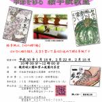 紅葉山庭園茶室 季節を彩る絵手紙教室開催(1/18(木)・2/22(木)・3/15(木))
