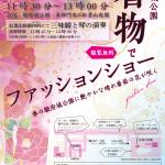 3/18(日) 着物でファッションショーin駿府城公園 開催