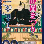 3/30(金)〜4/1(日) 静岡まつり開催