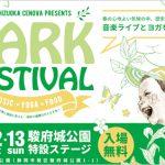 5/12(土)・5/13(日) 新静岡セノバPresents Park Festival YOGA×MUSIC×FOOD