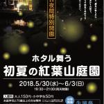 5/30(水)~6/3(日) ホタル舞う初夏の紅葉山庭園(ホタルの観賞会)開催
