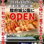 6/29(金) 駿府城公園内に『おでんやおばちゃん』OPEN!!