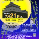 【受付終了】7/21(土) 駿府歴史夜話 開催(静岡や駿府城公園にまつわる不思議な話や怪談話を夜の巽櫓内で行います)