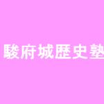 【受付終了】8/18(土) 駿府城歴史塾~明治維新150周年記念 徳川慶喜と幕末・維新~