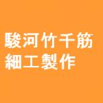 【受付終了】8/25(土) 駿河竹千筋細工製作体験~職人さんと虫かごを作ろう~