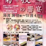 【受付終了】10/30(火)~11/4(日) 『菊と技の響宴』 開催!!