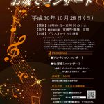 10/28(日) 駿府城公園♪お城でコンサート♪開催!!