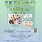 【受付終了】11/24(土) 坤櫓♪矢蔵でコンサート♪開催!!
